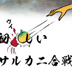 「初々しい猿蟹合戦」
